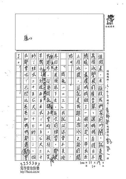 100W5210黃郁潔 (2).jpg