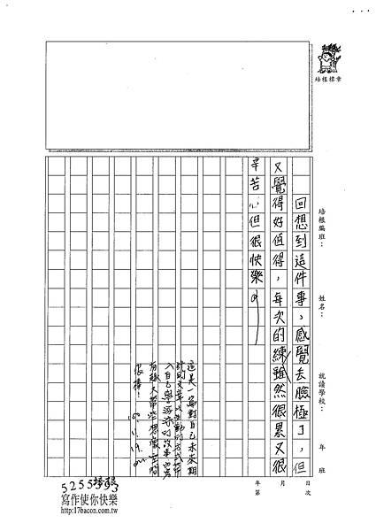 100W5210黃郁潔 (3).jpg