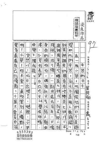 100W6210葉詩涵 (1).jpg