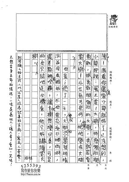 100W6210葉詩涵 (2).jpg