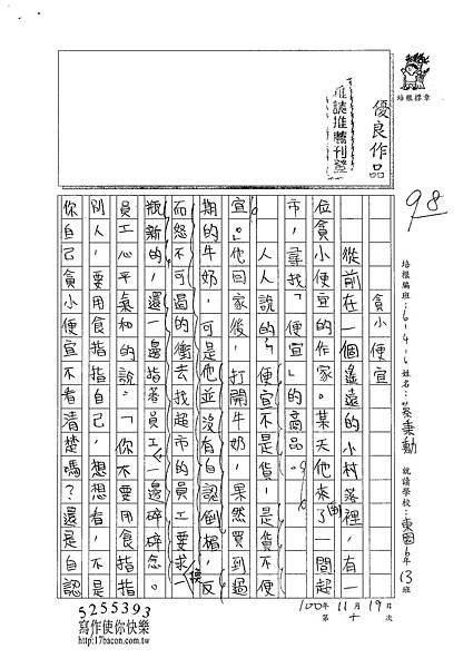 100W6210蔡秉勳 (1).jpg