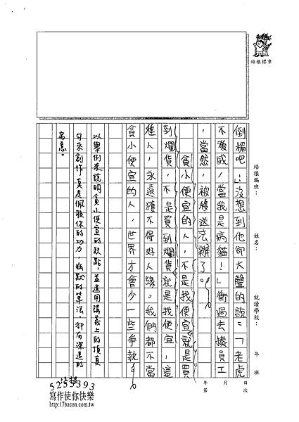 100W6210蔡秉勳 (2).jpg
