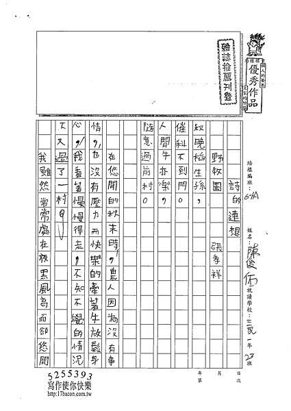 100WA210陳俊佑 (1).jpg