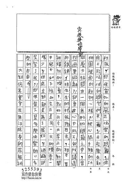 100WA210陳俊佑 (2).jpg