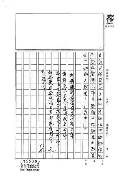 100WA210陳俊佑 (3).jpg