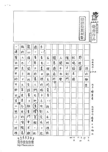 100WA210陳昱君 (1).jpg