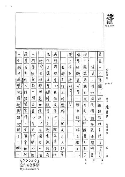 100WA210陳昱君 (2).jpg