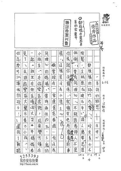 100WE210江虹伶 (1).jpg