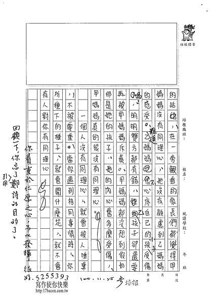 100WE210江虹伶 (2).jpg