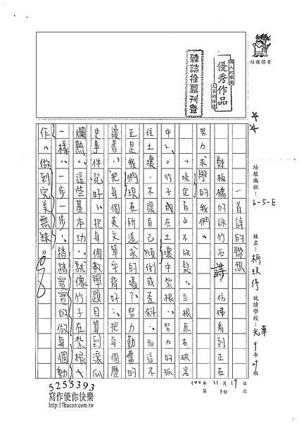 100WE210柯玟予 (1).jpg