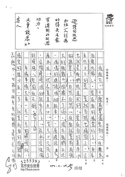100WE210柯玟予 (2).jpg