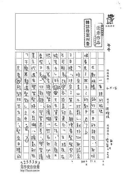 100WE210洪珮弦 (1).jpg