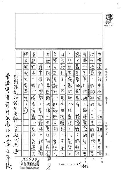 100WE210洪珮弦 (2).jpg