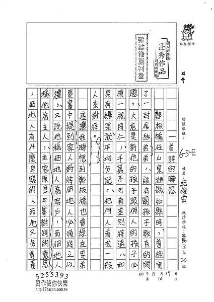 100WE210紀俊宏 (1).jpg