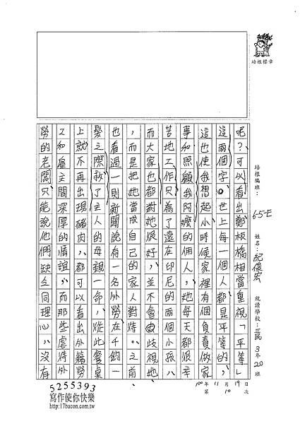 100WE210紀俊宏 (2).jpg