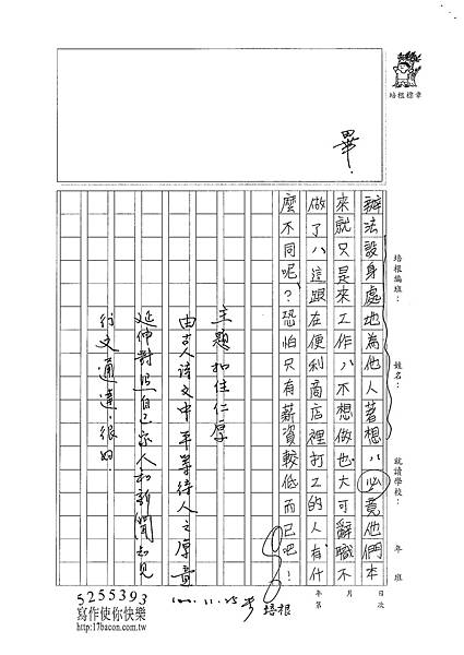 100WE210紀俊宏 (3).jpg