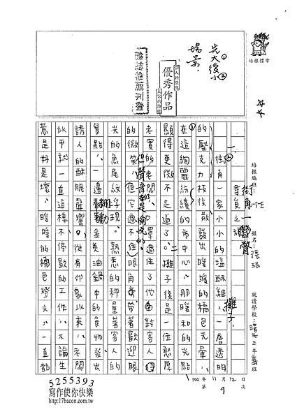 100WE210張民 (1).jpg