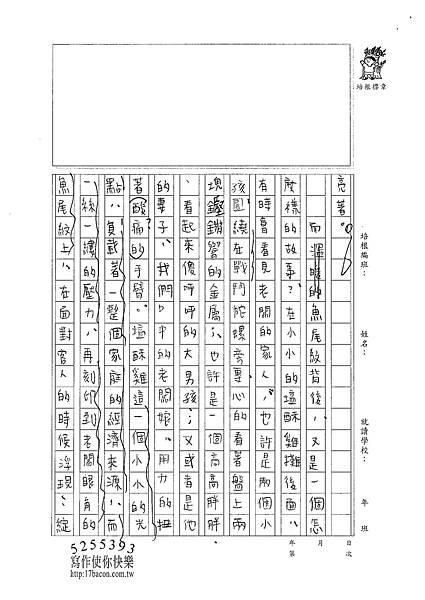 100WE210張民 (2).jpg