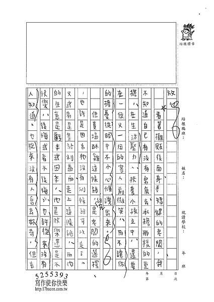 100WE210張民 (3).jpg