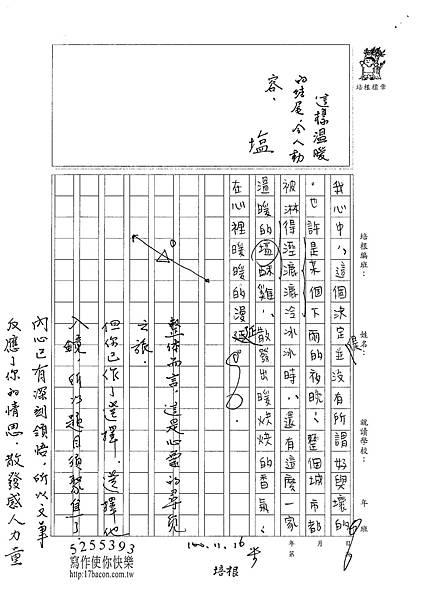 100WE210張民 (4).jpg