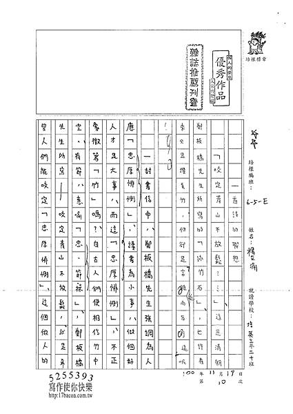 100WE210楊立渝 (1).jpg