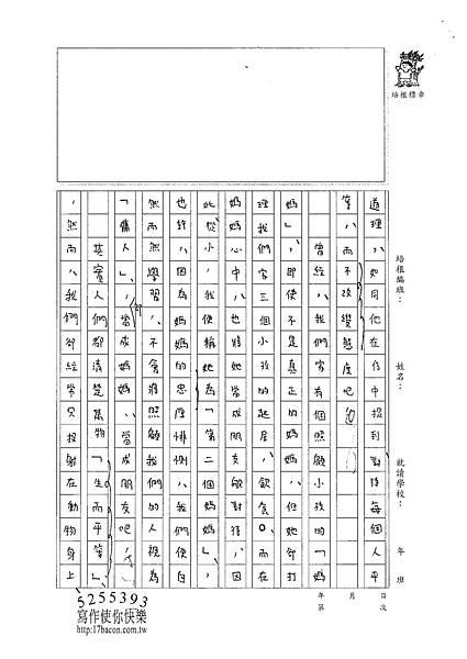 100WE210楊立渝 (2).jpg