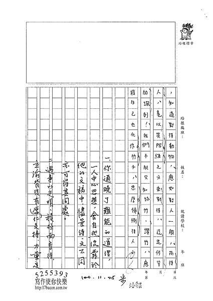 100WE210楊立渝 (3).jpg