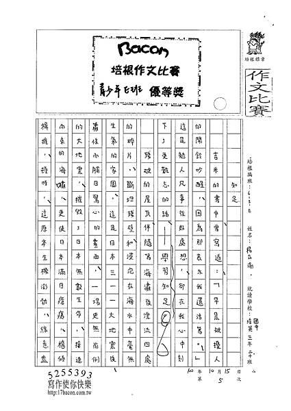100WE205楊立渝 (1).jpg