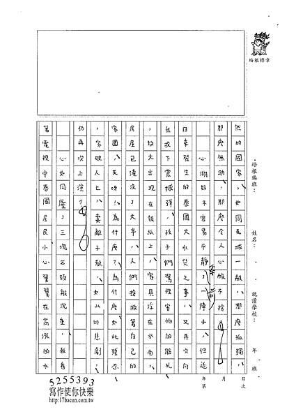 100WE205楊立渝 (2).jpg