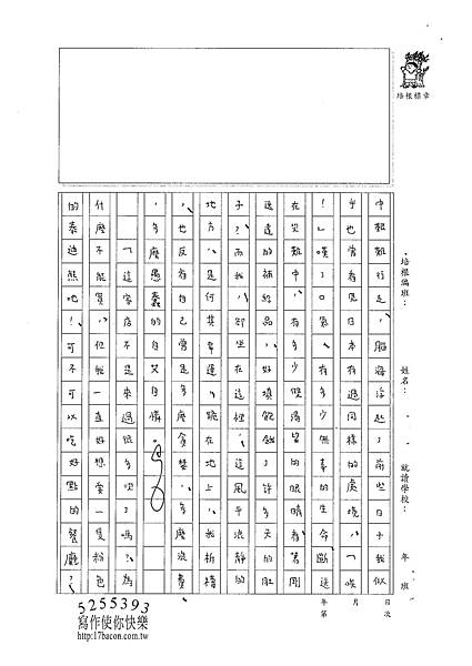100WE205楊立渝 (3).jpg