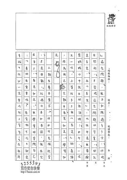 100WE205楊立渝 (4).jpg