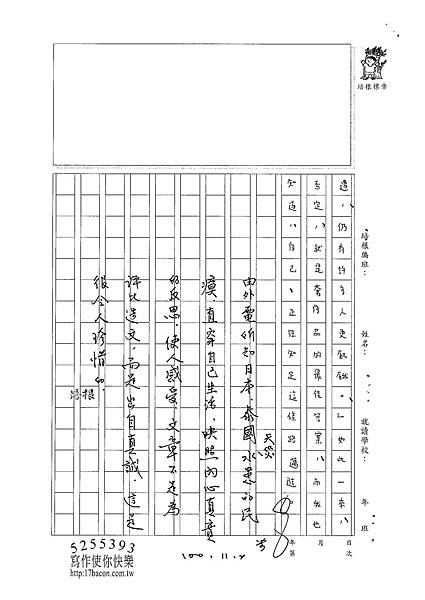 100WE205楊立渝 (5).jpg