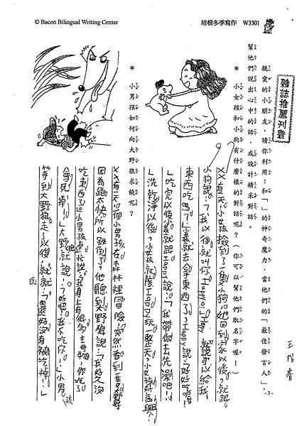 100W3301王楷睿 (1).jpg