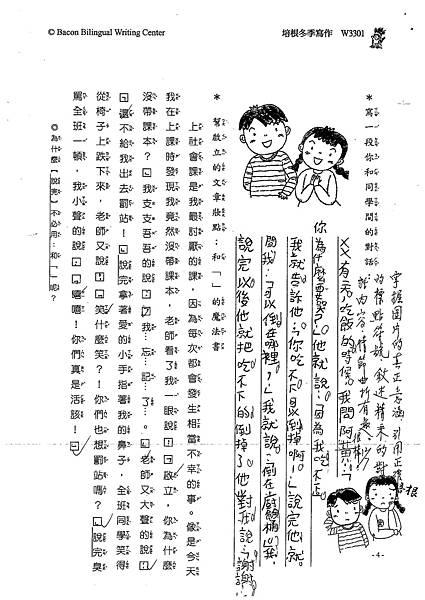 100W3301王楷睿 (2).jpg