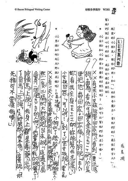100W3301張宸綱 (1).jpg