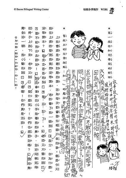 100W3301張宸綱 (2).jpg