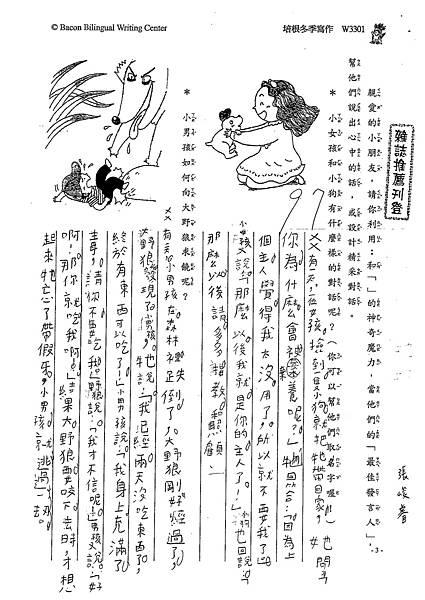 100W3301張峻睿 (1).jpg