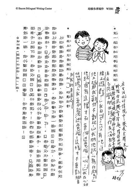 100W3301張峻睿 (2).jpg