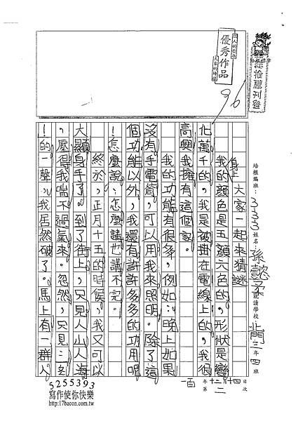 100W3302孫懿柔 (1).jpg