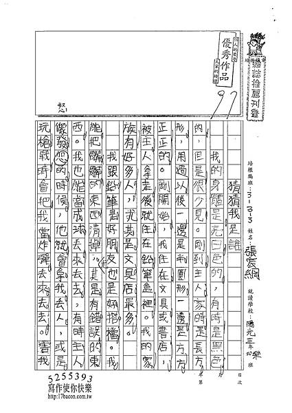 100W3302張宸綱 (1).jpg