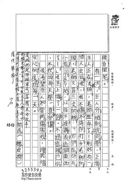 100W3302張宸綱 (2).jpg