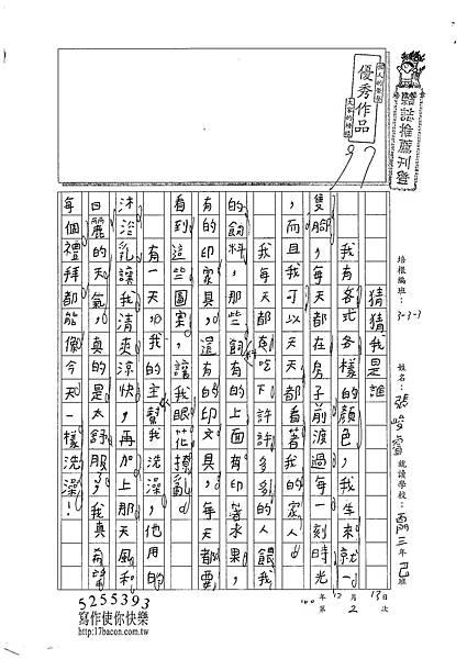 100W3302張峻睿 (1).jpg