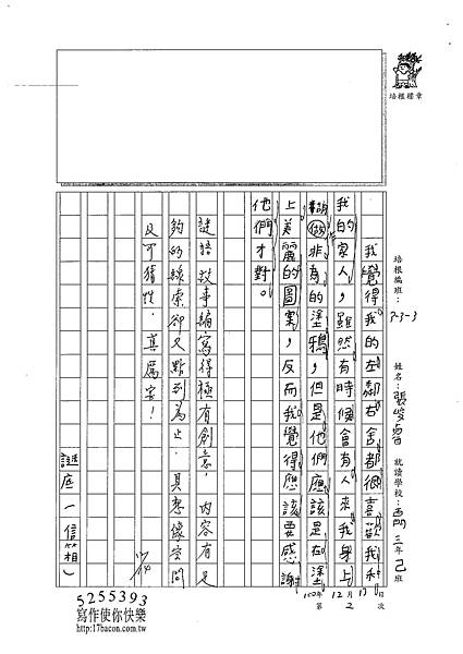 100W3302張峻睿 (2).jpg