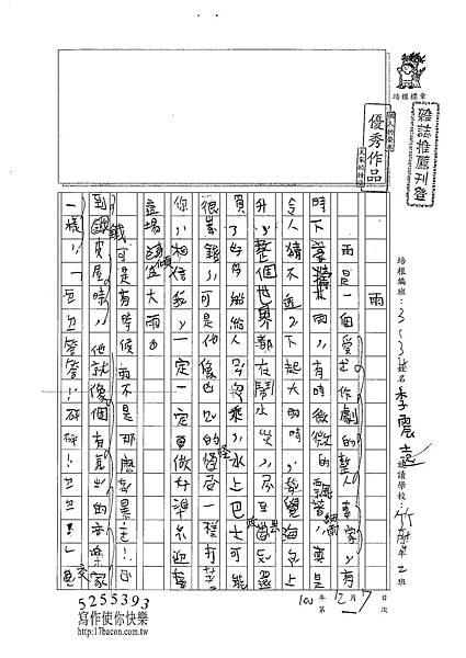 100W4301李震遠 (1).jpg