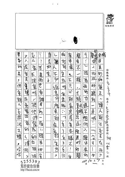 100W4301李震遠 (2).jpg