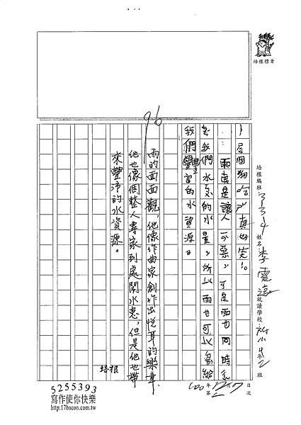 100W4301李震遠 (3).jpg