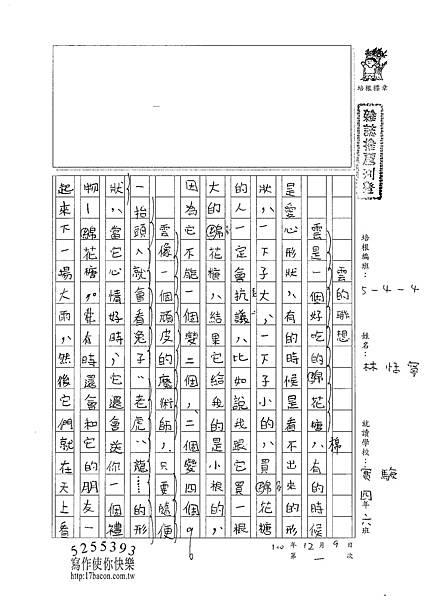 100W4301林恬寧 (1).jpg