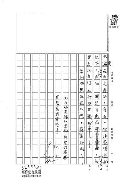 100W4301林恬寧 (3).jpg