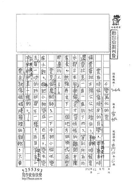 100W4301蘇宣帆 (1).jpg