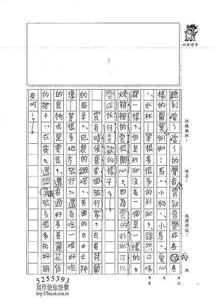 100W4301蘇宣帆 (2).jpg